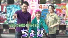 #27 我ら1パチ5スロ応援団!/ちょび/動画