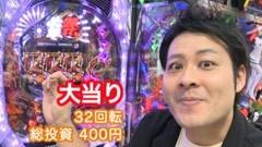 #39 我ら1パチ5スロ応援団!/マリブ鈴木/動画