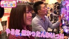 #32 伊達レンの!オタパチ!連チャン部!!/ひぐらしのなく頃に頂 MAX/動画