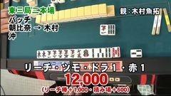 沖と魚拓の麻雀ロワイヤル RETURNS 第91話/動画
