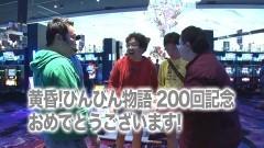#200 黄昏☆びんびん物語/シンフォギア/ハーデス/凱旋/北斗無双/動画