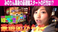 #64 はっちゃき/押忍!番長3 / 闇芝居 他 前編/動画