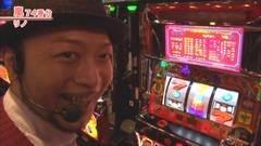 #343 嵐・梅屋のスロッターズ☆ジャーニー/滋賀県★後編/動画