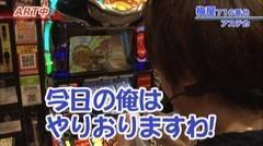 #364 嵐・梅屋のスロッターズ☆ジャーニー/大分県★前半/動画