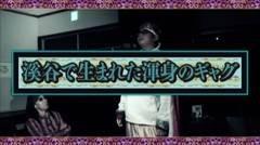 #18 王が負けた夜に…/沖ヒカル/動画