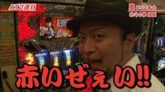 #367 嵐・梅屋のスロッターズ☆ジャーニー/福岡県★後半/動画