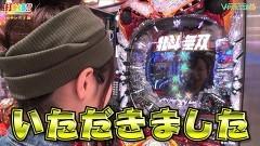 #468 打チくる!?/CR真・北斗無双 他 後編/動画