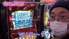 #327 ツキとスッポンぽん/吉宗3/はーです/動画