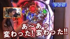 #84 ヒロシ・ヤングアワー/CR蒼天の拳HTVA/動画