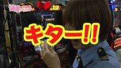 #40 逮捕しちゃうゾ/ハーデス/北斗転生/CRマクロスF2/バジ絆/動画