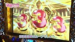 #58 逮捕しちゃうゾ/凱旋/バーサス/スーパーリノMAX/スロ ハルヒ/動画