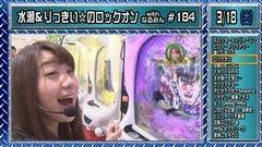 白河雪菜のパチテレ!チャンネルガイドVOL40/動画