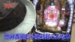 #58 遊びに行こう/シャカリーナVV/天下一閃/綱取/北斗無双/動画