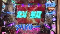 #403 ヒロシ・ヤングアワー/北斗無双/動画