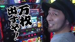 #9 TAI×MAN/パチスロ獣王 王者の帰還/動画