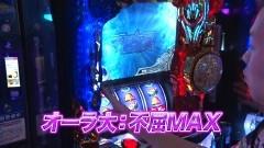 #113 TAI×MAN/パチスロ聖闘士星矢 海皇覚醒/動画