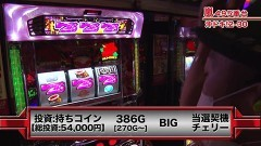 #580 嵐・梅屋のスロッターズ☆ジャーニー/千葉県★後編/動画