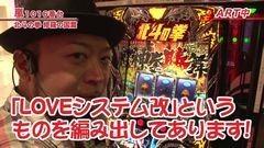 #390 嵐・梅屋のスロッターズ☆ジャーニー/三重県★前編/動画
