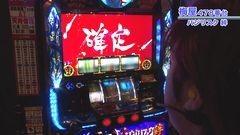 #396 嵐・梅屋のスロッターズ☆ジャーニー/滋賀県★前編/動画