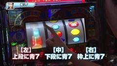 #2 フリーダム姉ちゃん/沖ドキ/凱旋/麻雀物語3/ハーデス/リノ/Re:ゼロ/動画