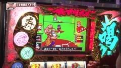 #3 フリーダム姉ちゃん/星矢 海皇/凱旋/ちゃまV/沖ドキ/ハーデス/ちゃま喝/動画