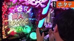#299 オリジナル必勝法セレクション/沖海4/北斗無双/リング 運命の日/慶次〜蓮/動画