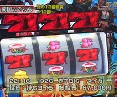 #101 S-1GRAND PRIX「炎の13番勝負」12番/動画