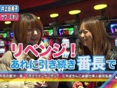 #121レディースバトル 二階堂が挑戦井上由美子/サワ・ミオリ/動画