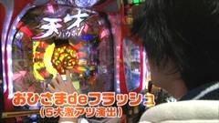 #25 ビジュR1/CR天才バカボン/CRヤッターマン/着信アリ/拳王/動画