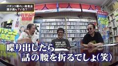 #39 パチンコ滅亡論/横浜市長選の話とその結果によって巻き起こるパチンコ業界の動き/動画
