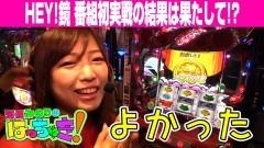 #66 はっちゃき/HEY!鏡 前編/動画