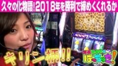 #67 はっちゃき/押忍!番長3 / 化物語 後編/動画