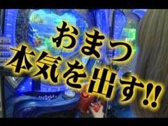 #21 パチトラ3CR大海物語2/CRゼブラーマン/北斗の拳剛掌/動画
