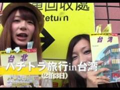 #23 パチトラ3台湾旅行前編/動画