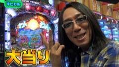 #125 ビワコのラブファイター/CRわんわんパラダイスin沖縄/動画
