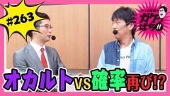 #263 ガケっぱち!!/藤本 淳史(田畑藤本)/動画
