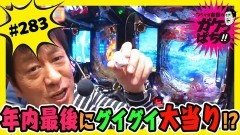 #283 ガケっぱち!!/グイグイ大脇/動画