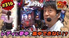 #316 ガケっぱち!!/田邊 孟徳(タナからイケダ)/動画