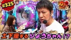 #325 ガケっぱち!!/文田 大介(囲碁将棋)/動画