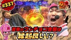 #337 ガケっぱち!!/GO!皆川/動画
