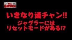#337 極セレクション/ニューアイムジャグラーEX/マイジャグラー3/動画