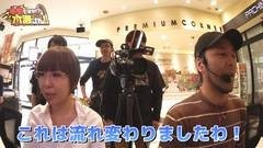 #11 本気ですか/パチスロ北斗の拳 強敵/動画