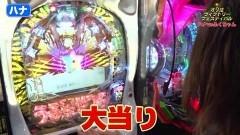 #201 オリジナル必勝法セレクション/北斗無双/シンフォギア/Pうる星やつら/動画