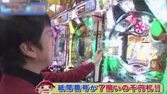 #76 ガケっぱち!!/ヒラヤマン/佐藤英昭(御茶ノ水男子)/動画