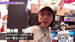 #2 パチバトS「シーズン6」/星矢 海皇覚醒/ディスクアップ/動画
