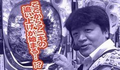 #2 パチンコねるねる大作戦!?CRリング/AKB48/冬のソナタfinal/動画