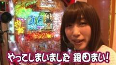 #19 パチンコねるねる大作戦!?/ルパン三世 消されたルパン/動画