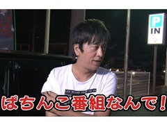#20 ブラマヨ吉田のガケっぱち!!ヒラヤマン/向清太郎(天津)/動画