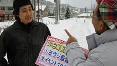 大泉・木村の1×8映画祭(1) #4 マドンナ発見!/動画