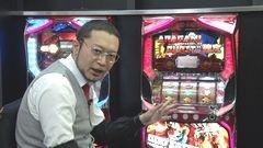 #8 嵐先生/パチスロ ゴッドイーター/動画